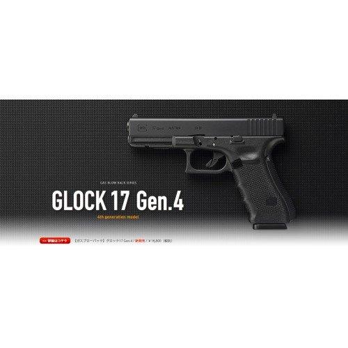 GLOCK 17 - GEN IV - GBB