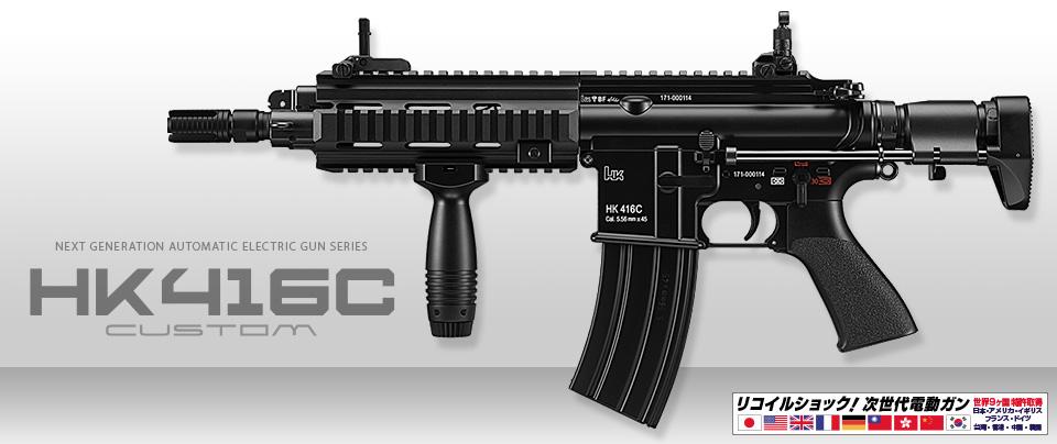 Hk 416 C - Recoil Shock - Next Generation - Blow-Back imagine
