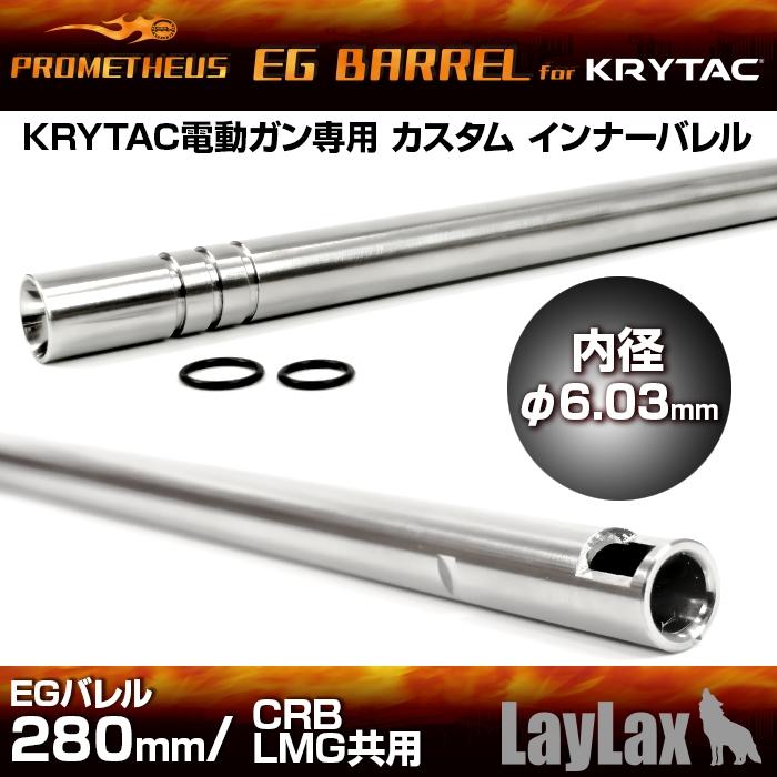 Eg Teava De Precizie - 6.03 X 280mm - Krytac / Lmg / Crb imagine