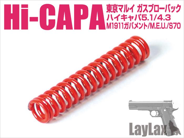 Hammer Spring - Hi-Capa 5.1 imagine